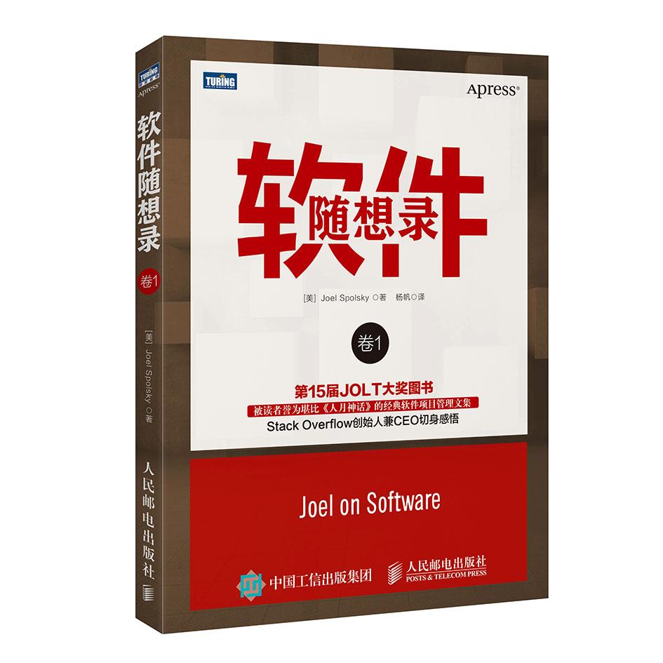 八月:读《软件随想录》· 卷1